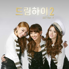 Dream High 2 / 드림하이 2 Original Soundtracks (OST) Part 4