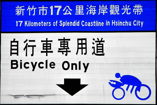 Hsinchu Cycle Path