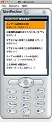 スクリーンショット(2012-03-04 20.02.51)