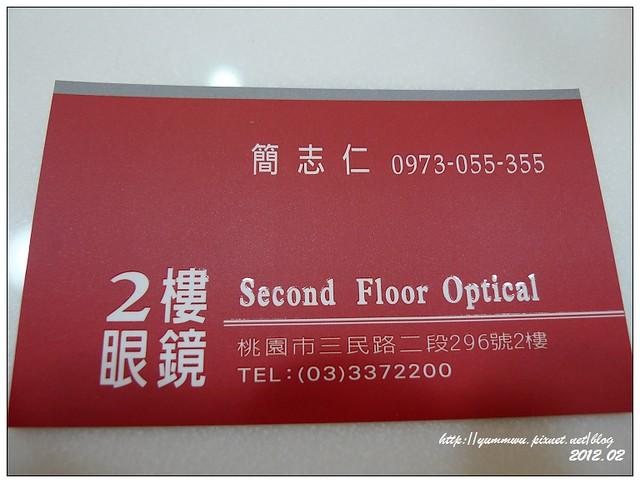 二樓眼鏡(11)