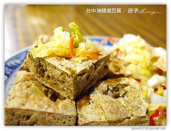 台中 瑞穗臭豆腐 2