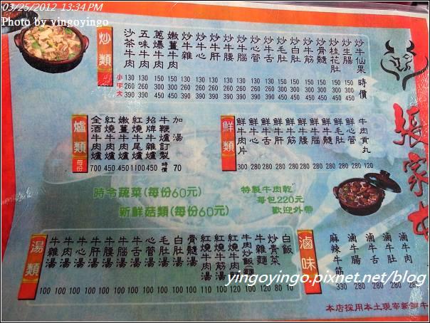 台中市西屯_張家屯牛雜20120325_R0060315