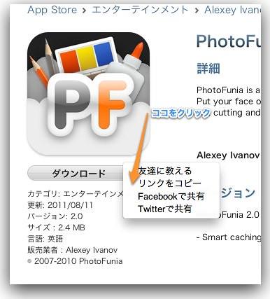 スクリーンショット 2012-02-14 11.15.47