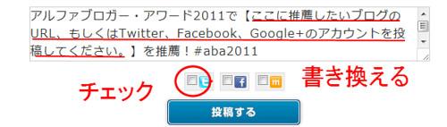 アルファブロガー・アワード2011で推薦したいブログ、もしくはTwitter、Facebook、Google+のアカウントを投稿してください。 - 「ファン」でつながるファンサイト1