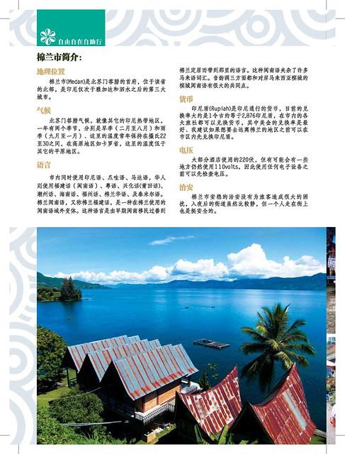 棉兰游记_Page_17