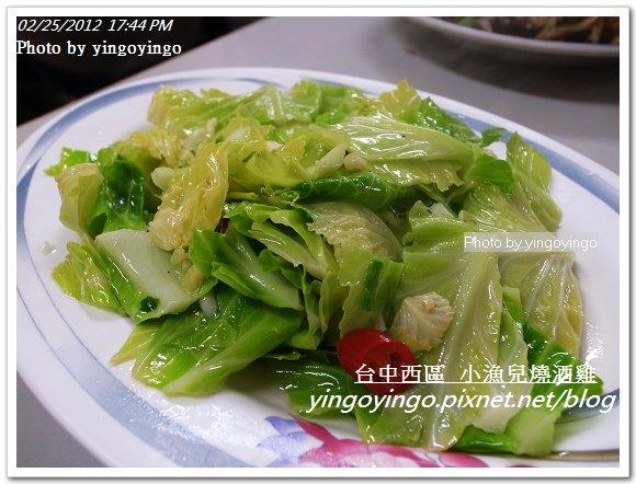 台中市西區_小漁兒燒酒雞20120225_R0059983