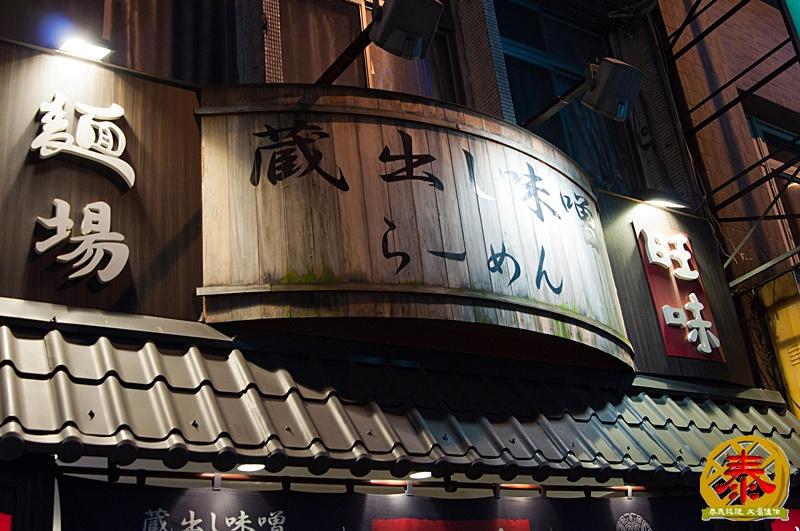 2011-12-24-旺味麵場   (3)