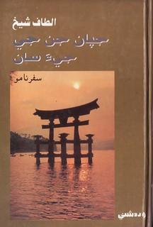 Altaf Shaikh's Travel Books 16c .....  جپان جن جي جيءَ ۾
