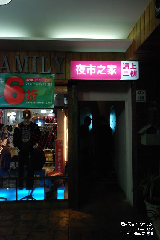 2012_0226_羅東民宿夜市之家DSC_4255_09