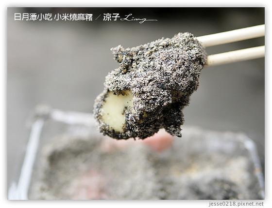 日月潭小吃 小米燒麻糬 5