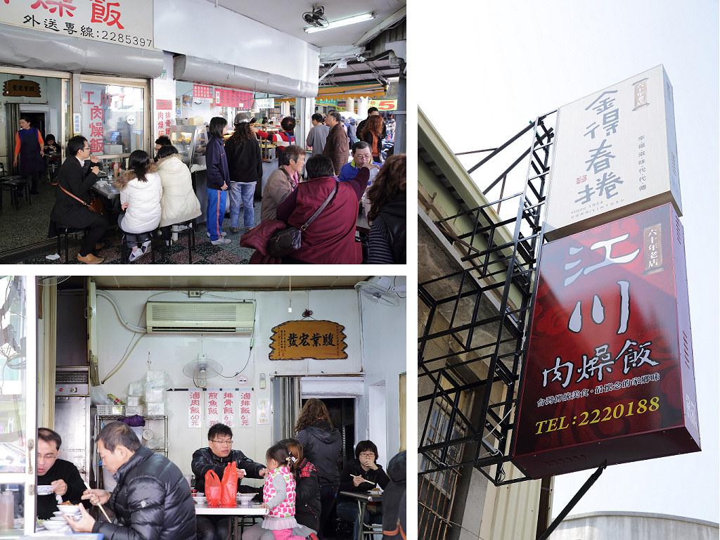 20140120台南-江川肉燥飯 (3)