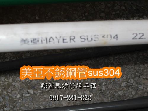 2美亞不銹鋼管 sus304