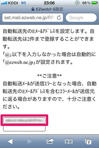 EZwebメール自動転送先設定