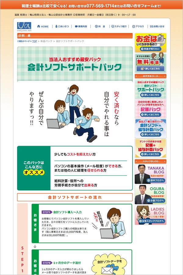 Webサイト|梅山税理士法人