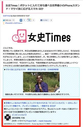 女史Times|ポケットに入れて持ち運べる世界最小のiPhoneスタンド!マサイ族に広がるスマホ ほかiPhone女史