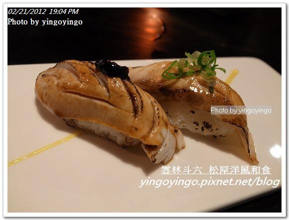 雲林斗六_松屋洋風和食20120221_R0059875