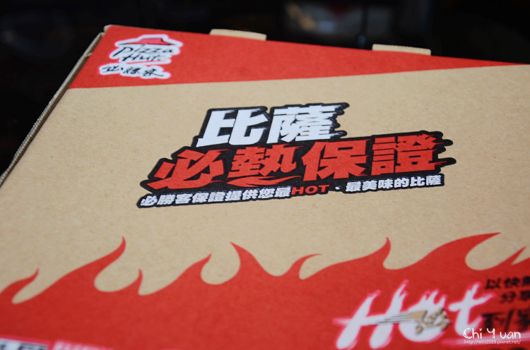 [試食]必勝客Pizza Hut輕Q餅皮比薩。軟軔薄皮濃起司