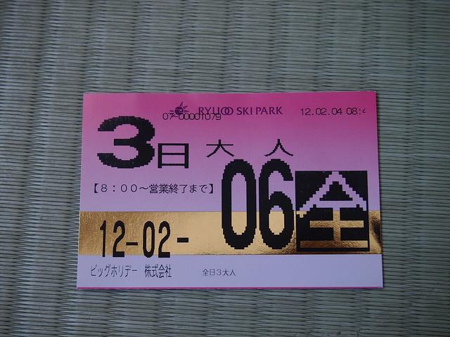 這次的纜車票