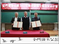 2012兩岸閩南生態保育研討會-02.jpg