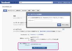facebook_bizmail_regist_02