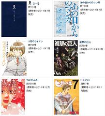 120221(2) - 『第16回手塚治虫文化賞』漫畫大賞的最終六部入圍作品,正式揭曉!
