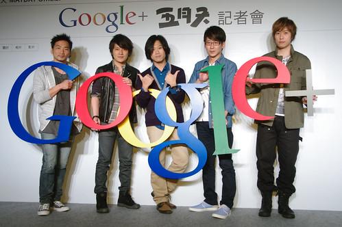 Google+ 五月天記者會