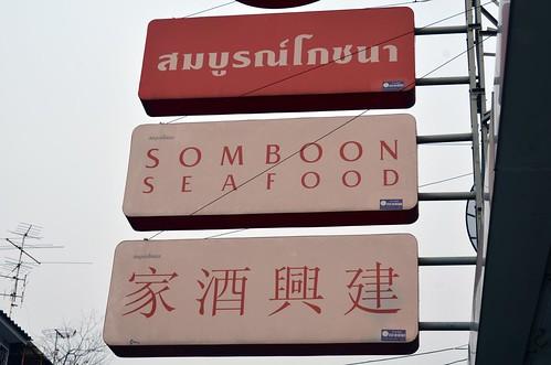 建興酒家 SOMBOON SEAFOOD