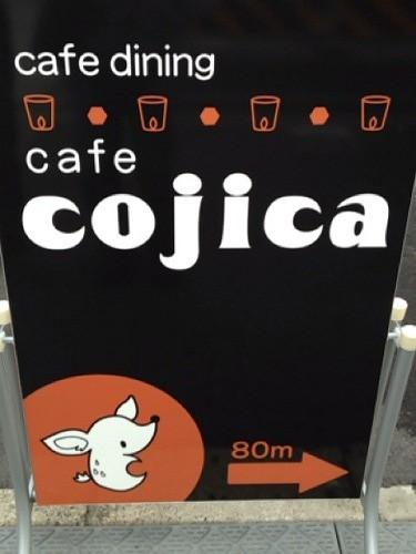 カフェ『CafeCojica』@奈良市-08