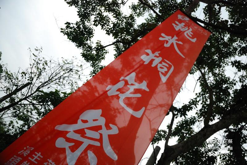 2012挑水桐花祭DSC_4531