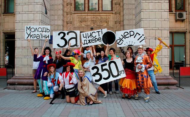 Молодежь Украины - ЗА! чистые источники энергии