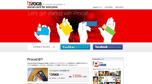 Proca   Twitter、Facebookで簡単につくれる便利でおしゃれなオリジナル名刺!