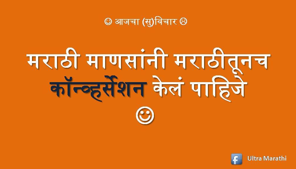 Marathi Loves Sms   Tattoo Design Bild
