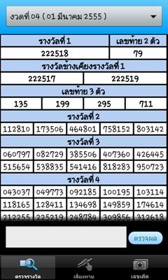 SC20120306-180427