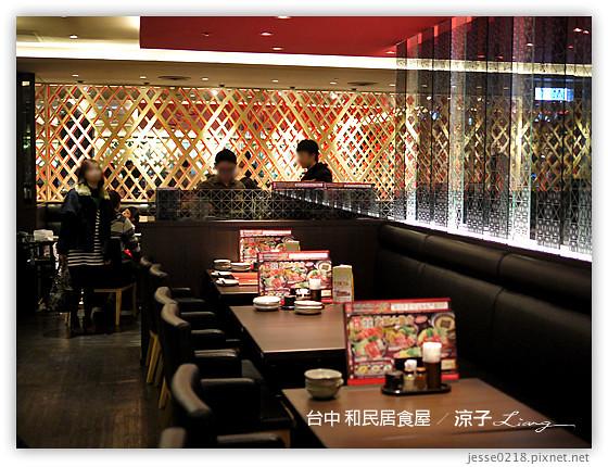 台中 和民居食屋 2