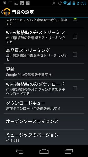 Google Play ミュージック v4.1.513