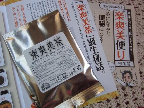 日本薬師堂 楽爽美茶