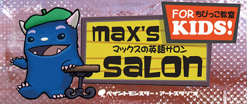 max_kids_salon_logo