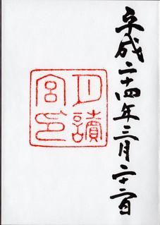 tukiyomi2-s