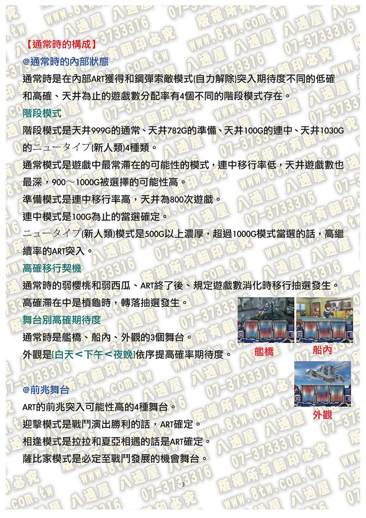 S0186 機動戰士鋼彈 中文版攻略_Page_04