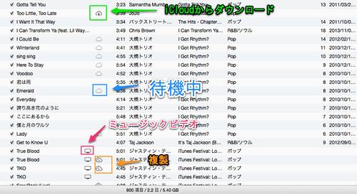 iTunes-102