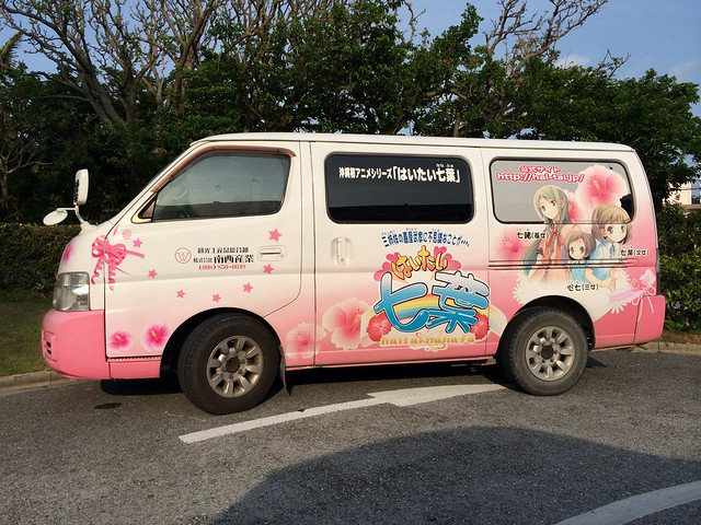沖縄(はいたい七葉)
