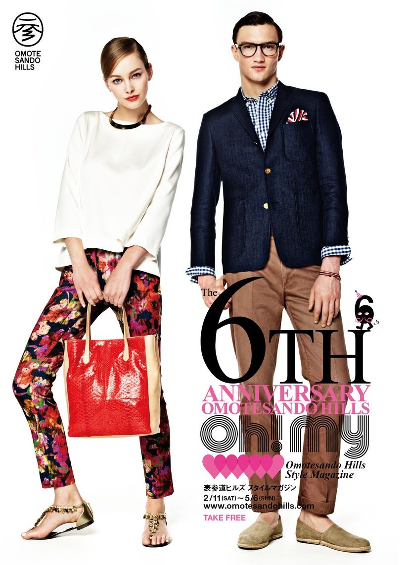 Jacob Coupe0025_Omotesando Hills Style Magazine