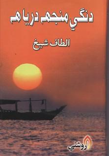 Altaf Shaikh's Travel Books 31b ... دنگي منجهه درياهه