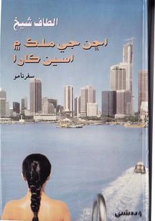 Altaf Shaikh's Trael Books 39b ...اڇن جي ملڪ ۾ اسين ڪارا