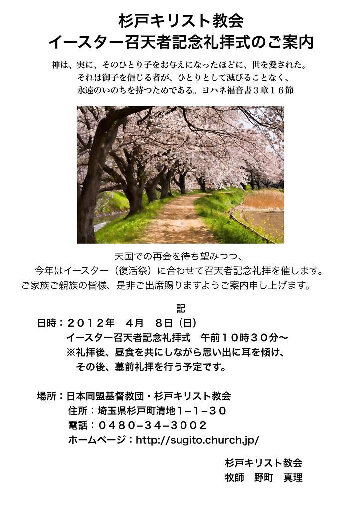 2012イースター召天者記念礼拝