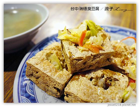 台中 瑞穗臭豆腐 3