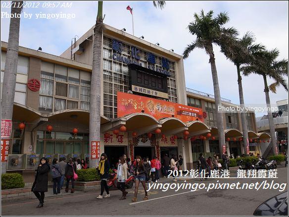 彰化鹿港_2012燈會20120211_R0059554