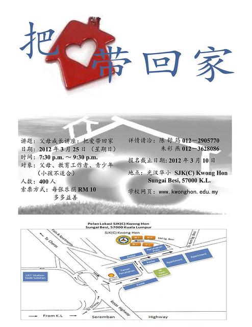 02. 25032012 - SRJK Kwong Hon.jpg