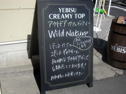 看板@wild nature(江古田)