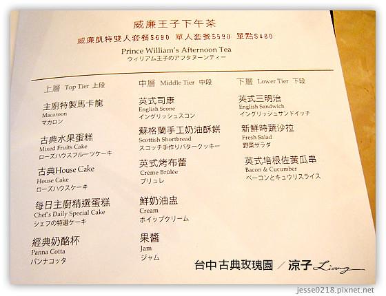 台中 古典玫瑰園 4
